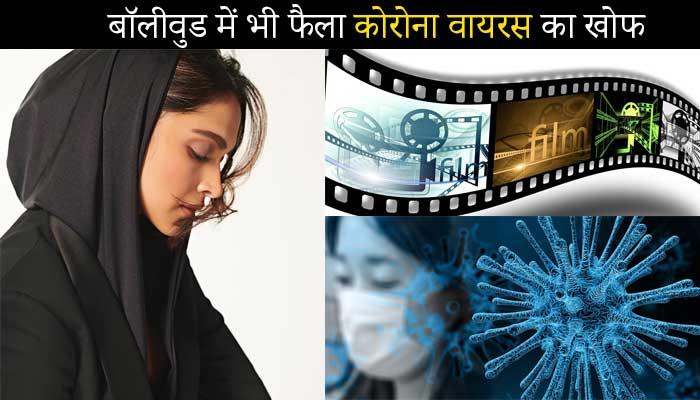 बॉलीवुड में भी फैला कोरोना वायरस का खोफ शूटिंग के साथ-साथ घूमना फिरना भी हुआ बंद