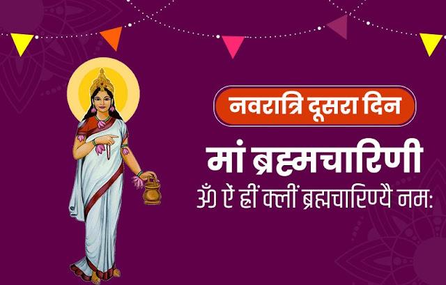 Navratri Second day Brahmacharini : जानिए पूजा की विधि व कैसे करें प्रसन्न