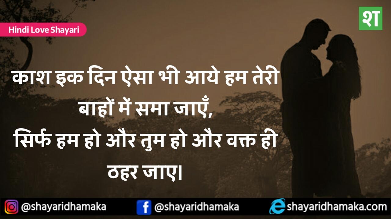 काश इक दिन ऐसा भी आये - Hindi Love Shayari