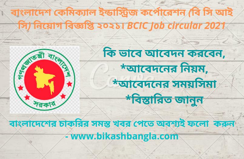 বাংলাদেশ কেমিক্যাল ইন্ডাস্ট্রিজ কর্পোরেশন (বি সি আই সি) নিয়োগ বিজ্ঞপ্তি ২০২১। BCIC Job circular 2021