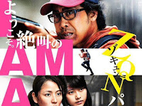 Film I Am a Hero (2015) Film Subtitle Indonesia Gratis Download Full Movie
