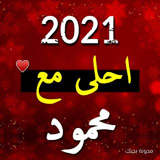 2021 احلى مع محمود