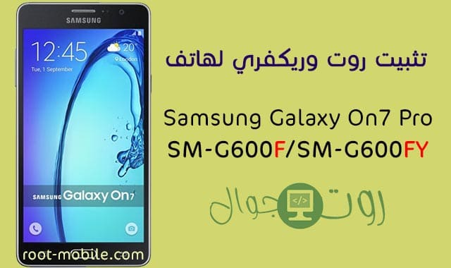 روت Samsung On7 Pro SM-G600F / SM-G600FY