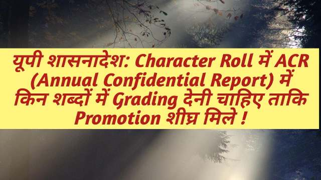 Grading Rules of ACR (Annual Confidential Report) in Uttar Pradesh-  उत्तर प्रदेश शासनादेश (UP GO)