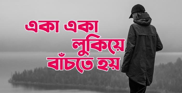 একা একা লুকিয়ে বাঁচতে হয় | Bangla Sad Story