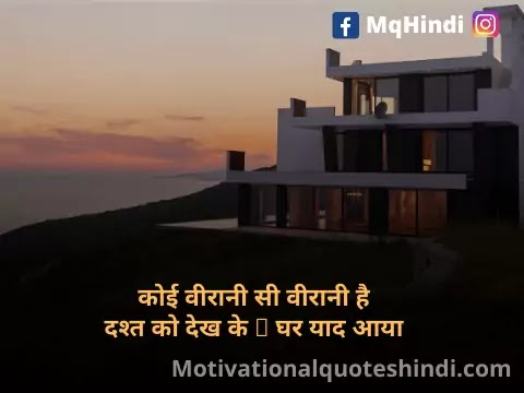 Ghar Ki Yaad Shayari In Hindi