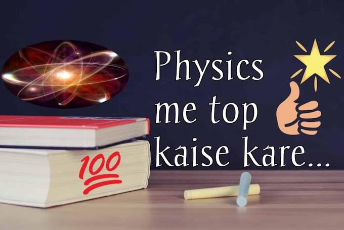 Physics में Topper कैसे बनें, Physics में अच्छे नम्बर कैसे लायें?