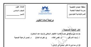 مراجعة الوحدة 6 و7 و8 و9 علوم
