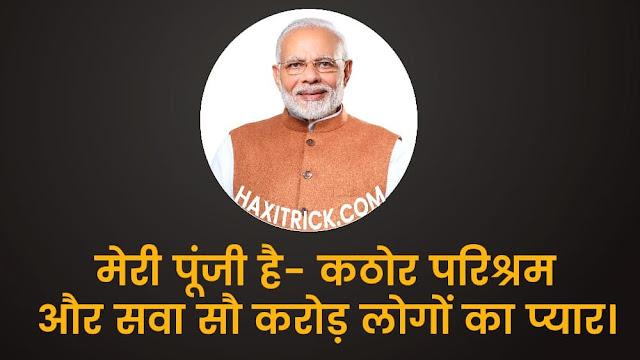 2 Lines Inspirational Hindi Quotes By PM Narendera Modi