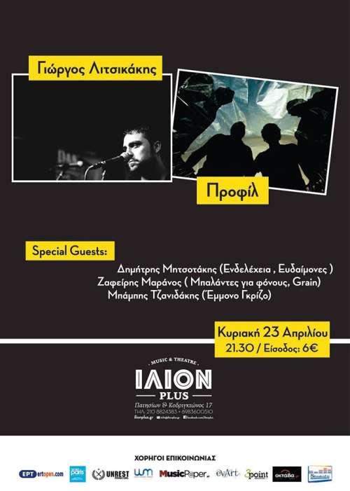 Ο Γιώργος Λιτσικάκης και οι Προφίλ, live 23 Απριλίου @ Ίλιον Plus
