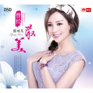 Zhang Ke Er (张可儿) - Ceng Jing Zui Mei (曾經最美 )