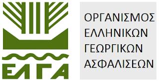 Παράταση της ημερομηνίας καταβολής της ειδικής ασφαλιστικής εισφοράς υπέρ ΕΛΓΑ έως τις 30-06-2017.