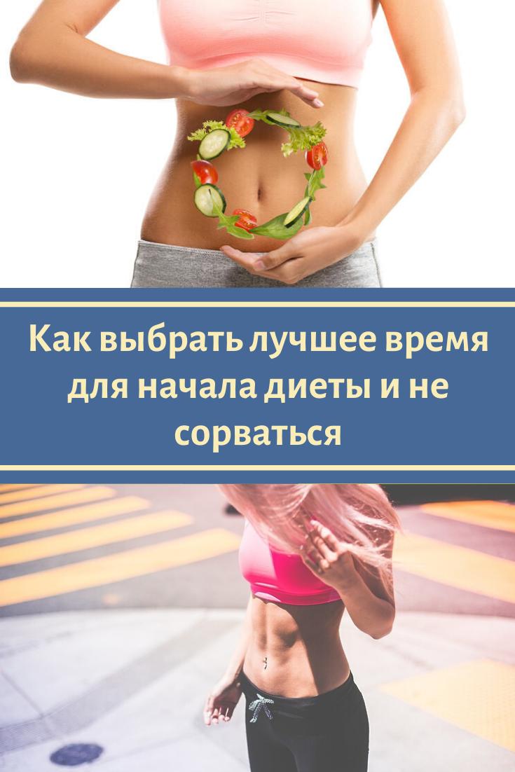 Как выбрать лучшее время для начала диеты и не сорваться
