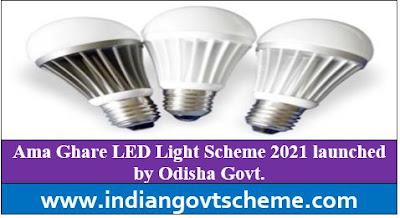 Ama Ghare LED Light Scheme