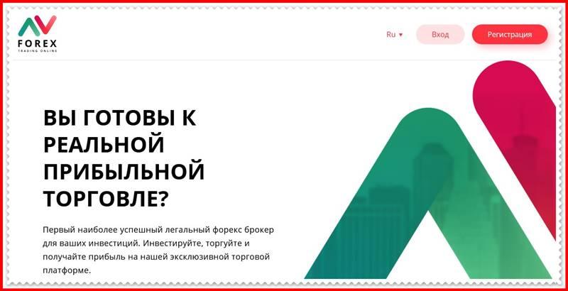 [Мошеннический сайт] forex.gb.net – Отзывы, развод? Компания Forex Gb мошенники!