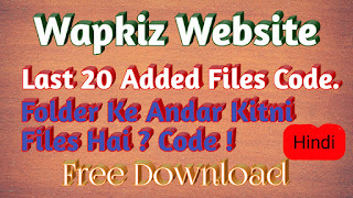 Last 20 Added Files Code Free Download ||  फोल्डर के अंदर कितनी फाइल्स हैं कैसे दिखाएँ ? || How To Show Files Count On Folders || Wapkiz Website || Free Codes Download || 2018 SqlHackerz.Com