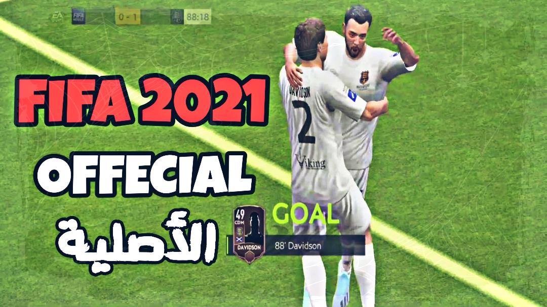 تحميل لعبة فيفا 2021 fifa الأصلية بمميزات رهيبة و كل شيء جديد
