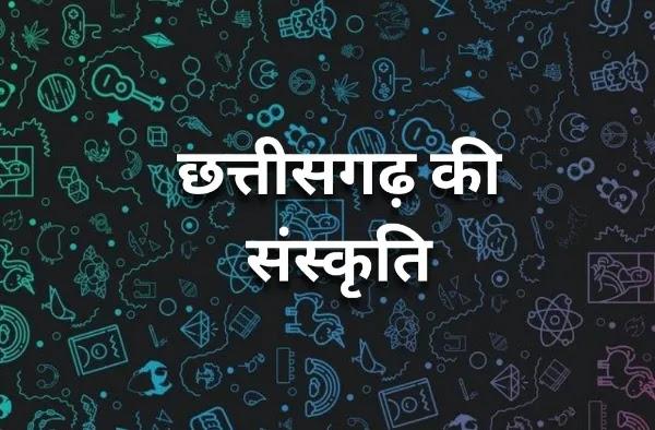 छत्तीसगढ़ की लोक संस्कृति, chhattisgarh ke lok kala ka naam