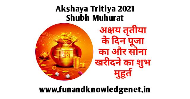 Akshaya Tritiya 2021 Shubh Muhurat In Hindi
