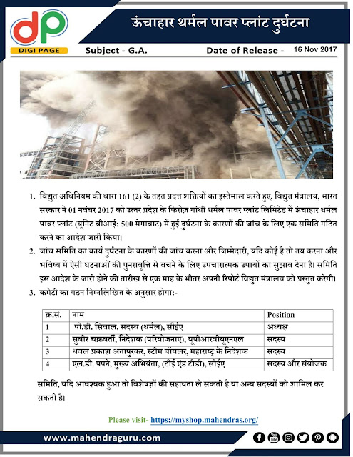 DP | IBPS PO Mains Special : Unchahar Thermal Power Plant Accident | 16 - 11 - 2017