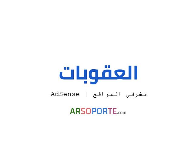 العقوبات | AdSense | مشرفي المواقع