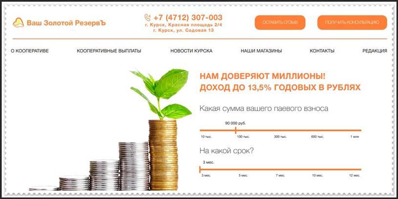 Мошеннический сайт zoloto-rezerv.ru – Отзывы, развод, платит или лохотрон? Мошенники Ваш Золотой Резерв