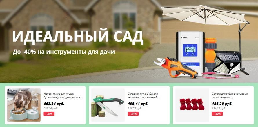Идеальный сад: tools for giving скидки до -40% на инструменты для дачи сезонная подборка от TechnoPlus CPA Marketing Group