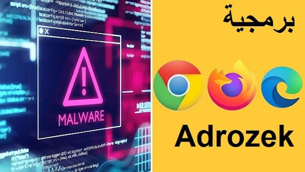 حذف برمجية Adrozek على المتصفح نهائياً 2021