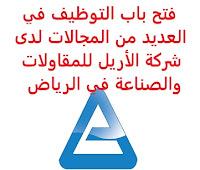 فتح باب التوظيف في العديد من المجالات لدى شركة الأريل للمقاولات والصناعة في الرياض تعلن شركة الأريل للمقاولات والصناعة المحدودة (Arail Construction & Industrial), عن فتح باب التوظيف في العديد من المجالات, للعمل لديها في الرياض وذلك للوظائف التالية: - مهندس مدني - مهندس معماري - مهندس ميكانيكي - مهندس كهربائي - محاسب رواتب - محاسب مالية - موظف سكرتاريا - أخصائي تقنية ومعلومات - مصمم ويب ويشترط في المتقدمين للوظائف ما يلي: المؤهل العلمي: مؤهل مناسب للوظيفة المطلوبة الخبرة: خمس سنوات من العمل في المجال, أو بدون خبرة أن يكون المتقدم للوظيفة سعودي الجنسية للتـقـدم لأيٍّ من الـوظـائـف أعـلاه يـرجى إرسـال سـيـرتـك الـذاتـيـة عـبـر الإيـمـيـل التـالـي recruitment@arail.com.sa مـع ضرورة كتـابـة عـنـوان الرسـالـة, بـالـمـسـمـى الـوظـيـفـي       اشترك الآن في قناتنا على تليجرام        شاهد أيضاً: وظائف شاغرة للعمل عن بعد في السعودية       شاهد أيضاً وظائف الرياض   وظائف جدة    وظائف الدمام      وظائف شركات    وظائف إدارية                           لمشاهدة المزيد من الوظائف قم بالعودة إلى الصفحة الرئيسية قم أيضاً بالاطّلاع على المزيد من الوظائف مهندسين وتقنيين   محاسبة وإدارة أعمال وتسويق   التعليم والبرامج التعليمية   كافة التخصصات الطبية   محامون وقضاة ومستشارون قانونيون   مبرمجو كمبيوتر وجرافيك ورسامون   موظفين وإداريين   فنيي حرف وعمال     شاهد يومياً عبر موقعنا نتائج الوظائف مدير مشتريات مطلوب مترجم وظائف حراس أمن بدون تأمينات الراتب 3600 ريال وظائف مترجمين العربية للعود توظيف وظائف العربية للعود العربية للعود وظائف محاسب يبحث عن عمل مطلوب محامي وظائف عبدالصمد القرشي مطلوب مساح البنك السعودي للاستثمار توظيف وظائف حراس امن بدون تأمينات الراتب 3600 ريال مطلوب مهندس معماري صندوق الاستثمارات العامة وظائف دوام جزئي جرير وظائف حراس امن براتب 8000 وظائف صندوق الاستثمارات العامة ارامكو روان للحفر صندوق الاستثمارات العامة توظيف وظائف مكتبة جرير وظائف مكتبة جرير للنساء وظائف حراس امن براتب 5000 بدون تأمينات هيئة السوق المالية توظيف ارامكو حديثي التخرج مطلوب مستشار قانوني شركة ارامكو روان للحفر وظائف ادارة اعمال وظائف تخصص ادارة اعمال وظائف فني كهرباء وظائف حراس امن في صيدلية الدواء 