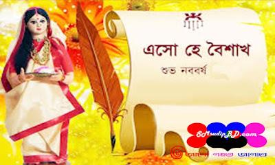 Esho He Boishakh - SMsudipBD.Com