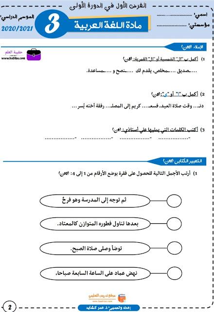 المراقبة المستمرة المرحلة الأولى اللغة العربية المستوى الثالث