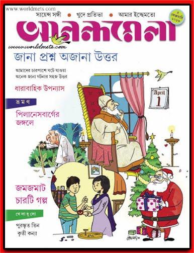 Anandamela Magazine Published on 5th February 2016 as PDF
