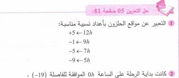 حل تمرين 5 صفحة 81 رياضيات للسنة الأولى متوسط الجيل الثاني