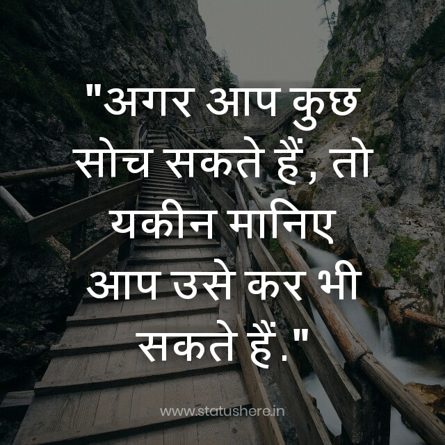 Best Motivational Thoughts in Hindi with Pictures - Stay Motivated in 2020.