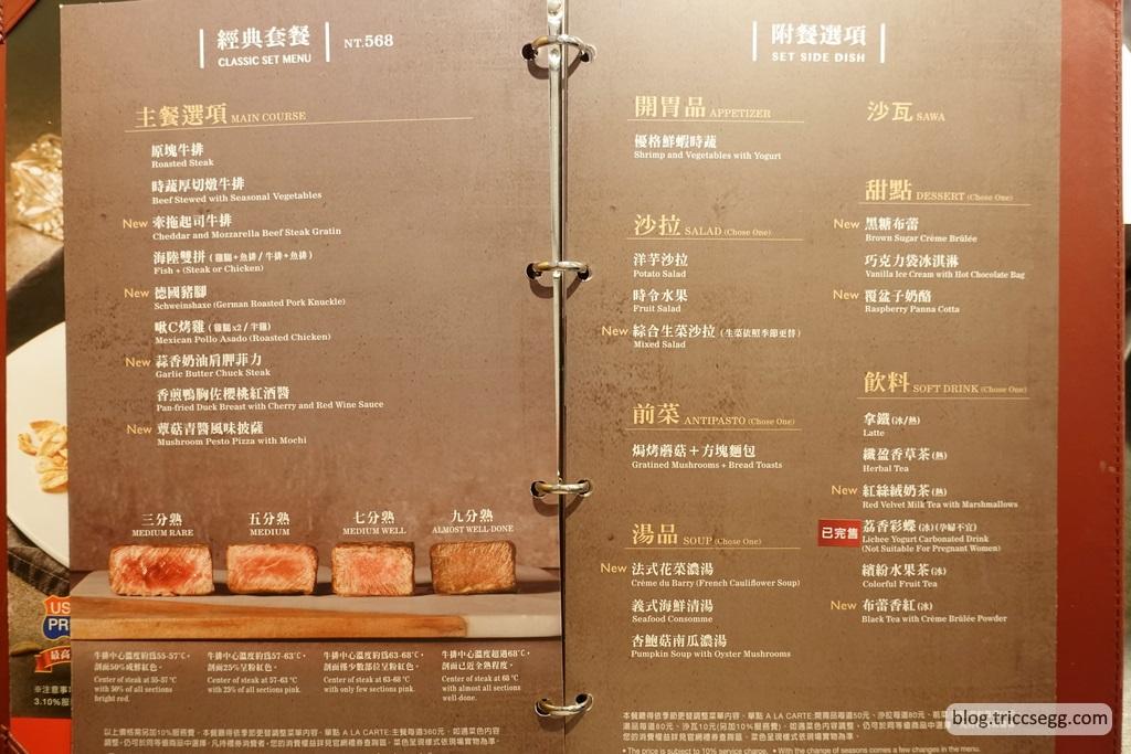 西堤牛排菜單(3).jpg