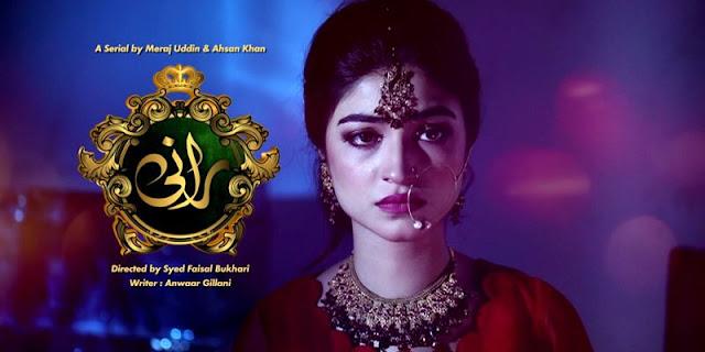 Raani OST Lyrics | Har Pal Geo | Geo TV | Khawab Nagar