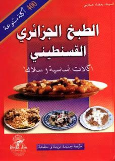 تحميل كتاب الطبخ الجزائري القديم pdf القسنطيني أكلات أساسية وسلائط