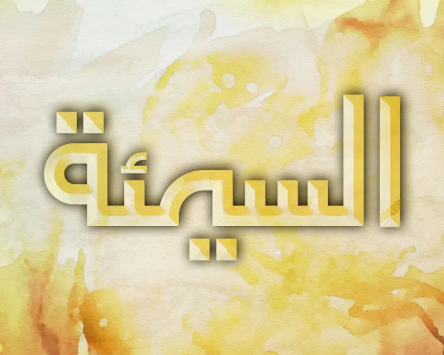 Best Arabic Typography Design in adobe illustrator - 2021. Arabic calligraphy. islamic typography, ismalic typography