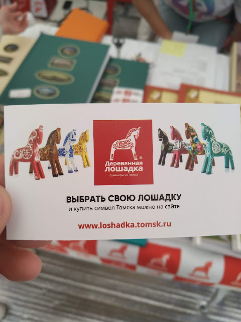 Марафон в Томске 2019 Ярче, Андрей Думчев, лошадка
