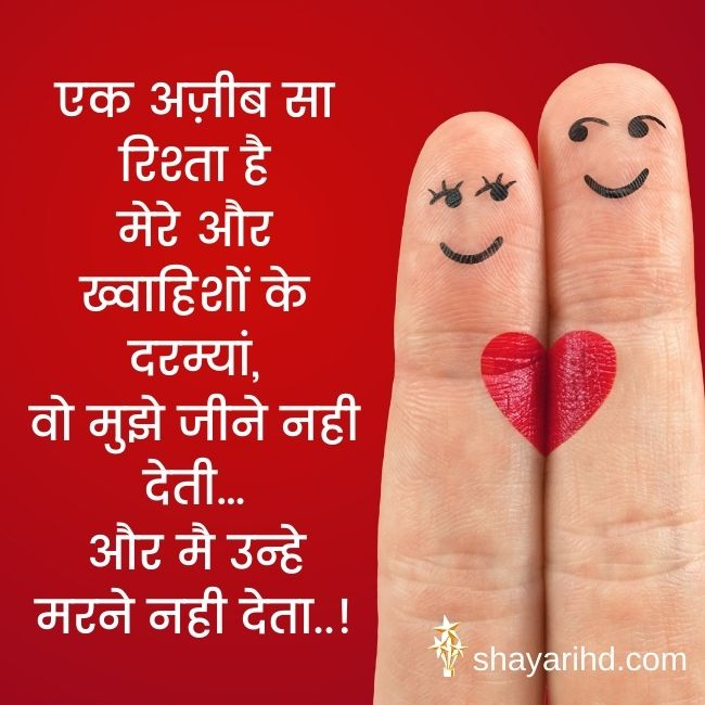 Romantic Shayari, Ek Ajib Saa Rishtaa Hai