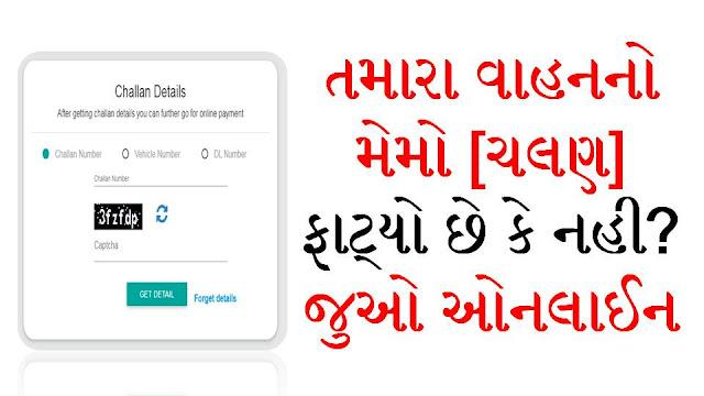 Check Online Your Vehicle's Challan [Memo] Status : Pay Challan Online @Echallan.Parivahan.Gov.In