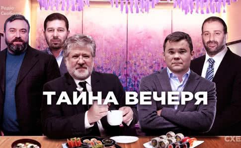"""Богдан тихцем зустрічався з Коломойським – """"Схеми"""""""