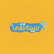 https://anawein.blogspot.com/2019/09/koshary-sayed-hanafy.html