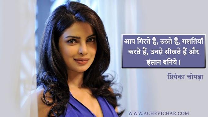 प्रियंका चोपड़ा के अनमोल  विचार -Priyanka Chopra Quotes in Hindi