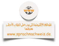 المواقع الإلكترونية التي يجب على الطلاب الأجانب معرفتها  www.sprachnachweis.de