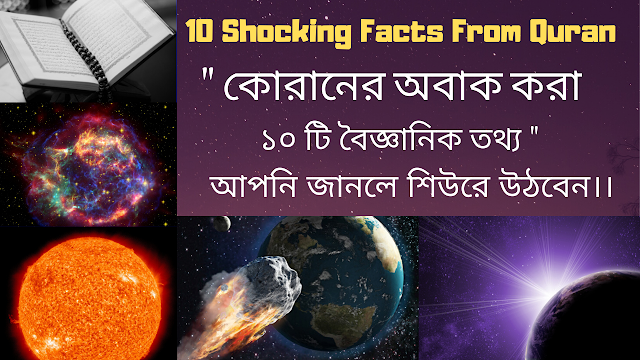 10 Shocking Facts From Quran  in Bangla