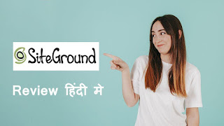 Siteground Hosting  Review in Hindi