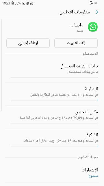 كيفية حذف رسائل واتساب WhatsApp من الطرفين حتى بعد مرور 7 دقائق