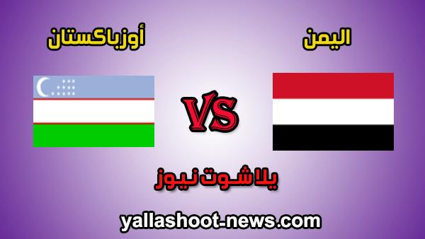 مشاهدة مباراة اليمن واوزباكستان بث مباشر اليوم 10-10-2019 تصفيات آسيا المؤهلة لكأس العالم 2022