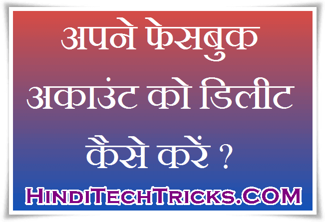 How-To-Delete-Facebook-Account-Hindi